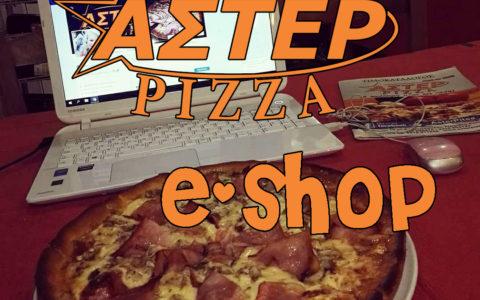 Έναρξη λειτουργίας e-shop